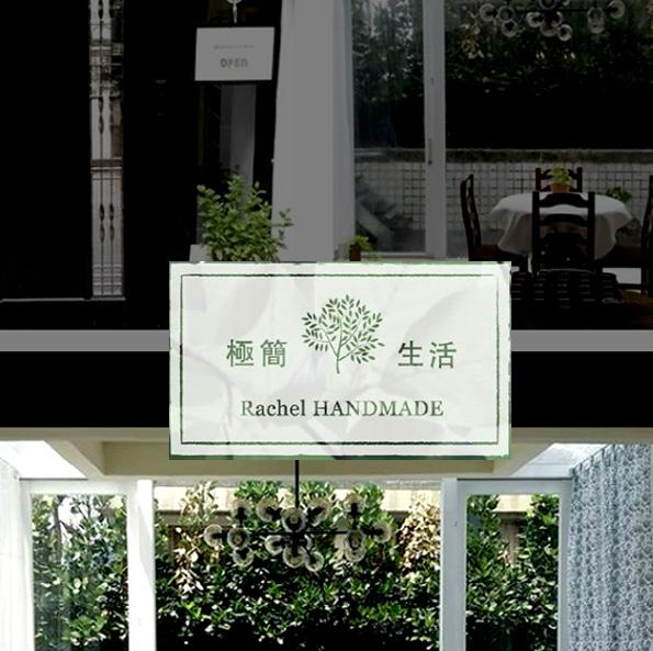 Rachel Handmade, Taiwan